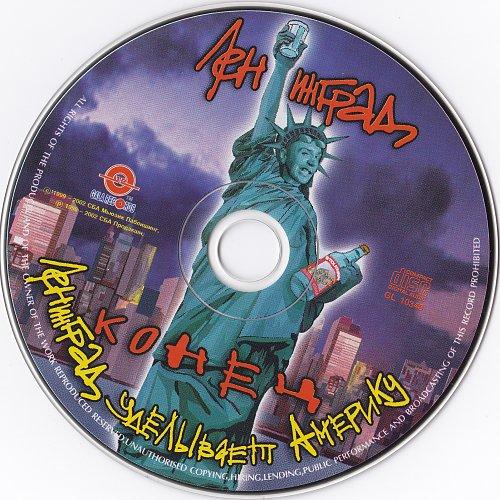 Ленинград - Уделывает Америку (конец) 2002