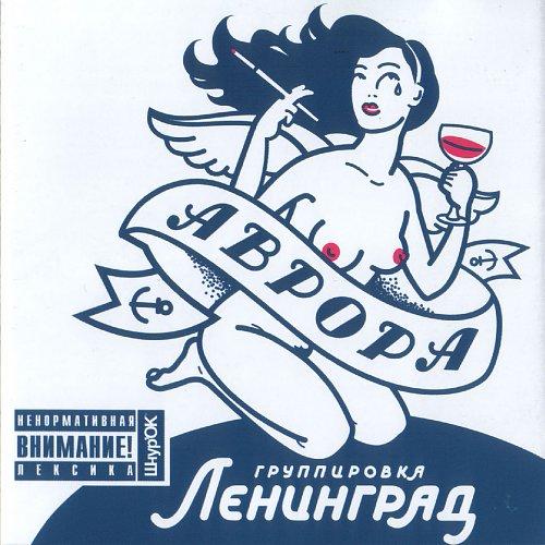 Ленинград - Аврора - 2007