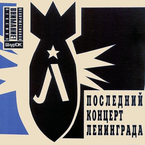 Ленинград - Последний Концерт Ленинграда 2010