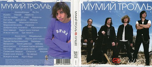 Мумий Тролль - Лучшее (2009)