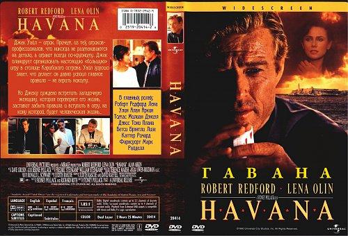 Гавана/1990