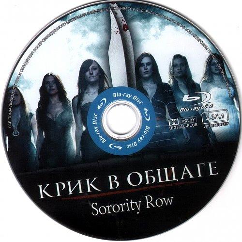 Крик в общаге / Sorority Row (2009)