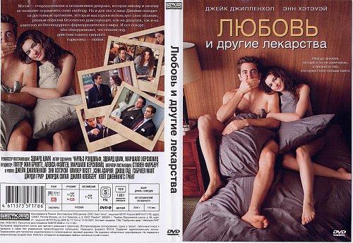 Любовь и другие лекарства - 2010