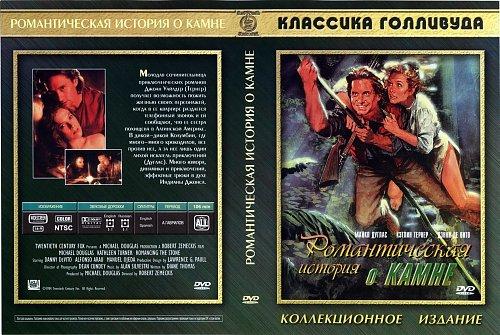 Роман с камнем / Romancing the Stone / 1984