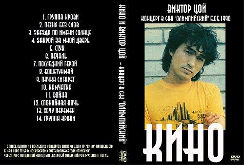 """Цой Виктор и группа """"Кино"""" - Концерт в Олимпийском (1990)"""