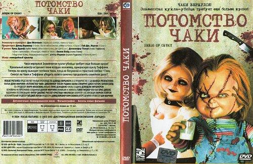 ПОТОМСТВО ЧАКИ/Seed of Chucky