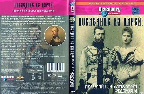 Последние из Царей / Last Of Tsars (2006)