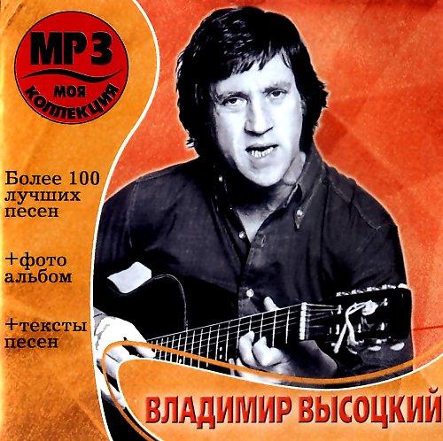 Высоцкий Владимир (mp3 Моя коллекция)