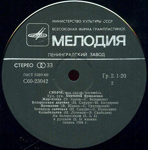 Сябры - Судьбе спасибо (1984)