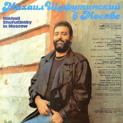Шуфутинский Михаил - Михаил Шуфутинский в Москве (1991) [LP С60 31809 006]
