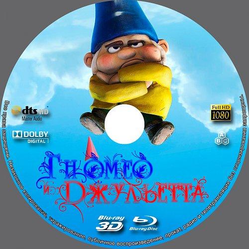 Гномео и Джульетта / Gnomeo & Juliet