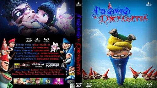 Гномео и Джульетта 3D / Gnomeo & Juliet 3D (2011)