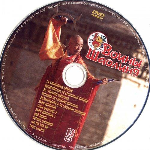 Воины Шаолиня (1981) диск