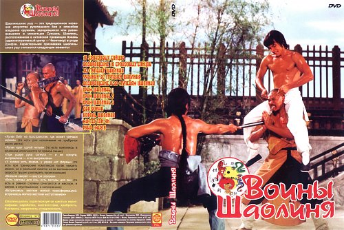 Воины Шаолиня (1981) 12в 1