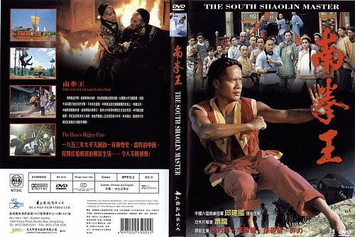 Мастер Южного Шаолиня (1984)