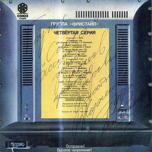 Фристайл, группа - Четвёртая серия (1992) [LP Союз С90 32455-6]