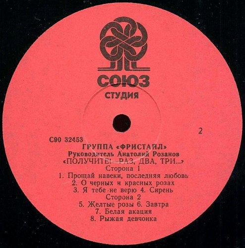 Фристайл, группа - Получите! Раз, два, три... (1991) [LP Союз С90 32453-4]