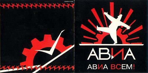АВИА - АВИА всем! (1995)