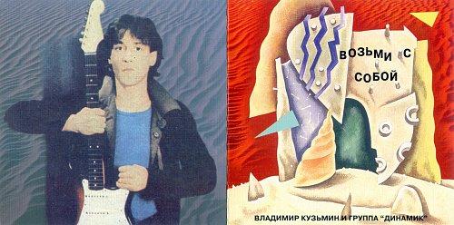 """Кузьмин Владимир и группа """"Динамик"""" - Возьми с собой (1995)"""