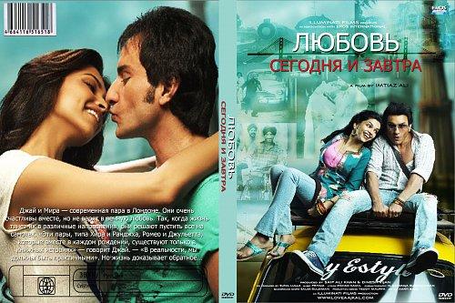 Любовь сегодня и завтра (Любовь вчера и сегодня) / Love Aaj Kal (2009)