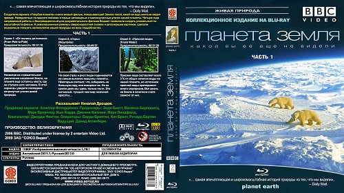 BBC: Планета Земля / BBC: Planet Earth (2006)