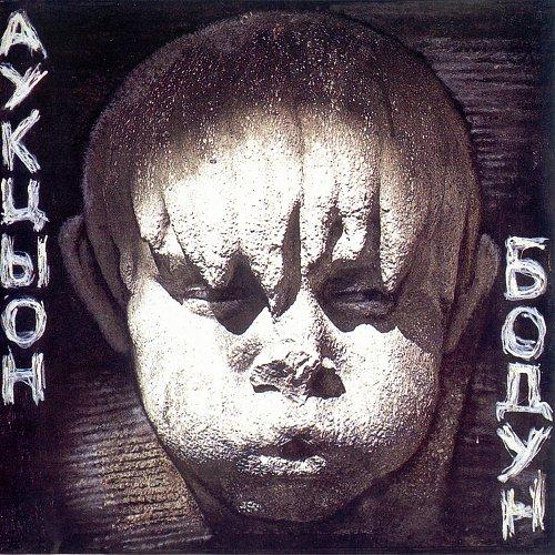 Аукцыон - Бодун (1991)