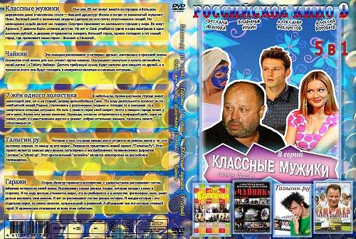 РОССИЙСКОЕ КИНО 9 (2011)