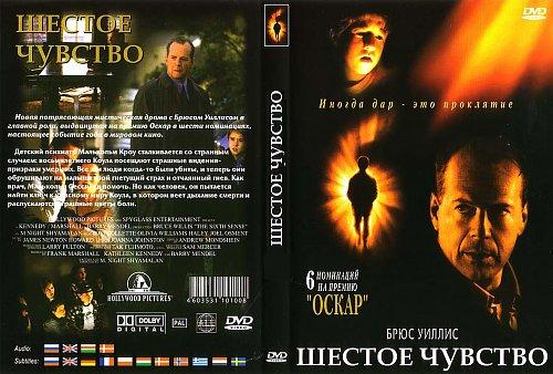 Шестое чувство / The Sixth Sense / 1999