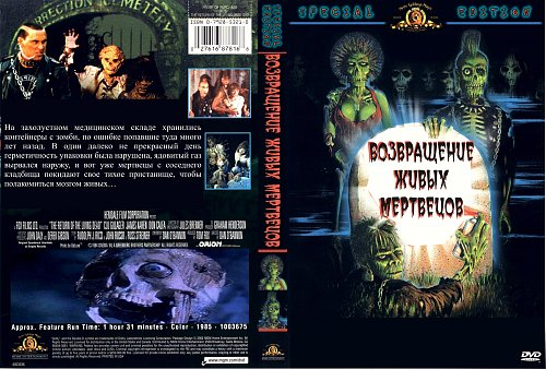Возвращение живых мертвецов / The Return of the Living Dead (1985)