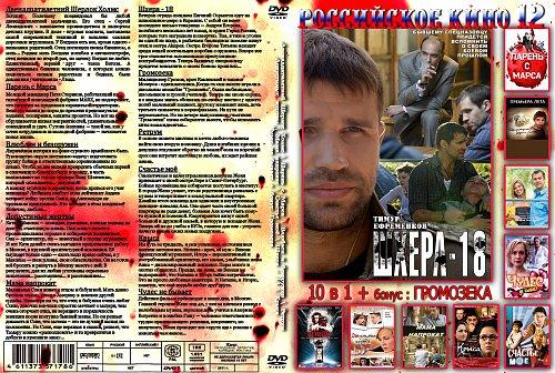 РОССИЙСКОЕ КИНО 12 (2011)