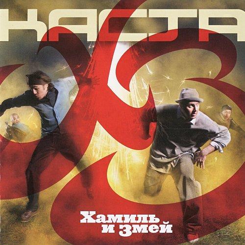 Хамиль и Змей (Каста) - ХЗ (2010)