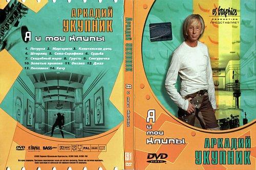 Укупник Аркадий - Я и мои клипы (2001)