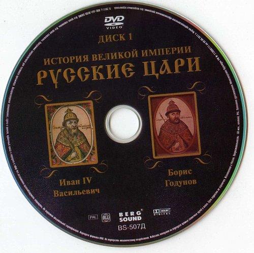 Киноальбом: Русские цари