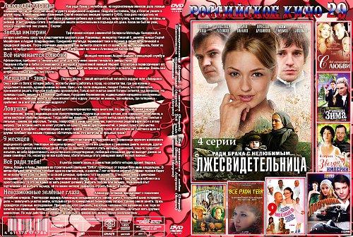 РОССИЙСКОЕ КИНО 29 (2011)