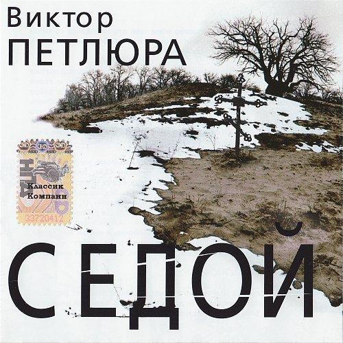 Петлюра Виктор - Седой (2003)