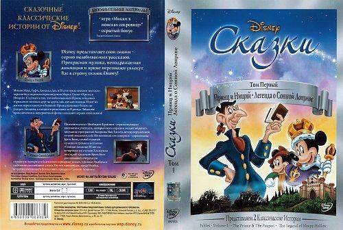 Сказки Уолта Диснея / Walt Disney Fables (Сборник мультфильмов)