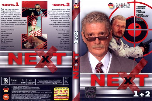 Next (А.Абдулов ; 1 и 2 сезоны ).