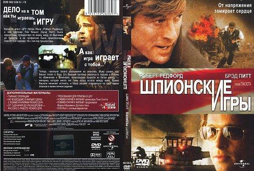 Шпионские игры / Spy games (2001)