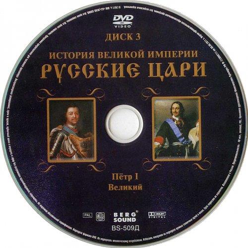 Русские цари (2011)
