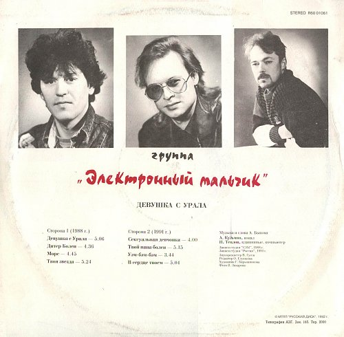 Электронный мальчик - Девушка с Урала (1992)