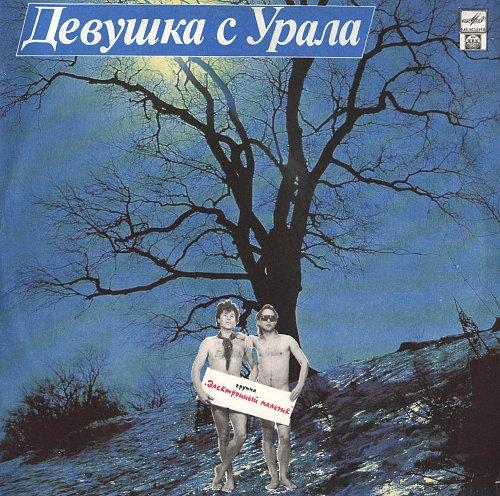 Электронный мальчик, группа - Девушка с Урала (1992) [LP Russian Disc R60 01061-2]