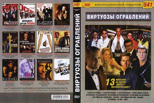 DVD 13в1