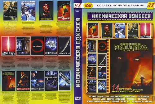 DVD 14в1