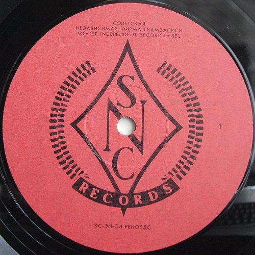 """Жуков Рома и группа """"Маршалл"""" - Я люблю Вас... (1991) [LP SNC Records МЕ 1799-800]"""