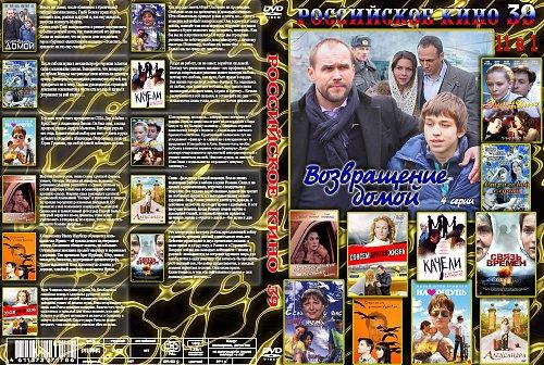 РОССИЙСКОЕ КИНО 39 (2011)