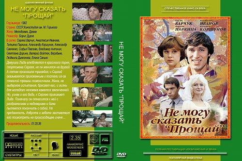 """Не могу сказать """"Прощай"""" (1982)"""
