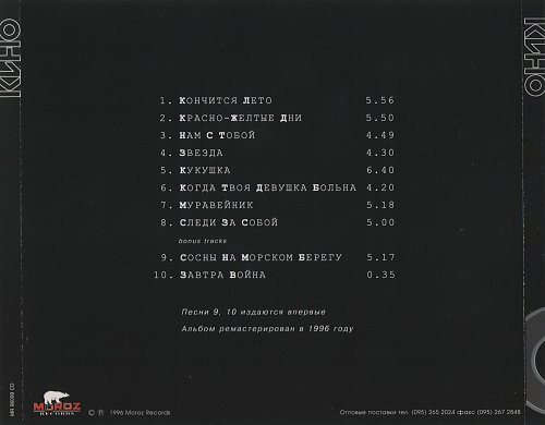 Кино - Чёрный Альбом (1996)