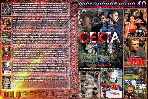 РОССИЙСКОЕ КИНО 40 (2011)