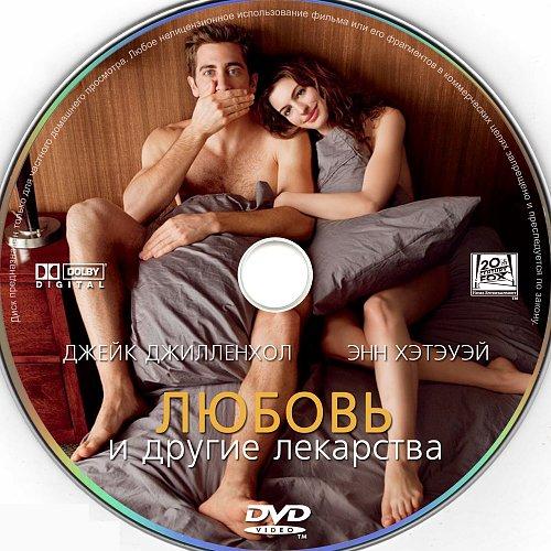 Любовь и другие лекарства/2010/США/