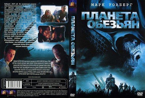Планета обезьян / Planet of Apes (2001)